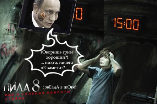 Пила 8: звезда в шоке! Или откуда в Путина синяк?